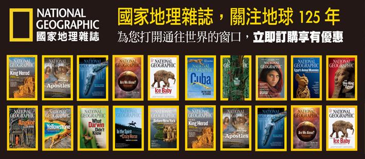 國家地理雜誌中文版熱賣上市!