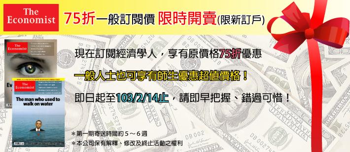 經濟學人75折訂閱價至103/2/14止限時搶購中