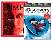 TIME + 探索頻道雜誌國際中文版