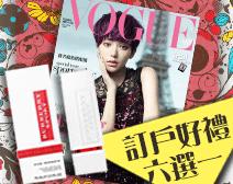 VOGUE國際中文+電子版各12期