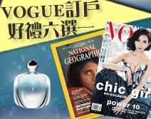 VOGUE中文+國家地理英文各一年