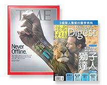 TIME + 讀者文摘(中文版)