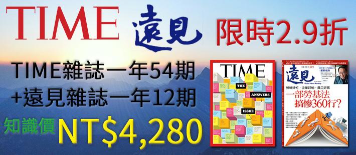 訂閱TIME+遠見雜誌各一年優惠方案