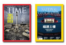 TIME40期+國家地理雜誌中文版12期