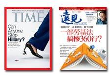 TIME40期+遠見12期