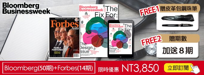 Bloomberg Businessweek 50期+Forbes 14期
