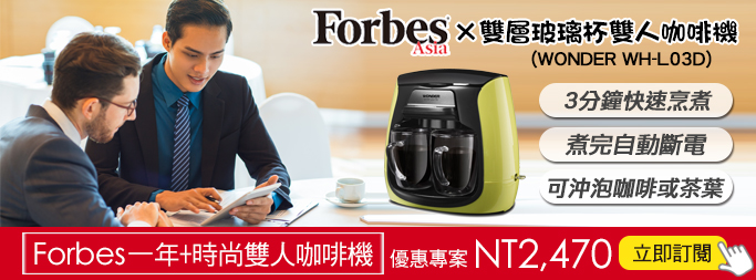 Forbes+雙層玻璃咖啡