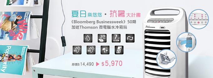 ★夏日樂悠悠《BBW》50期+Thomson 微電腦水冷箱扇(贈品)