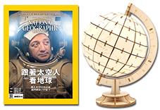 《國家地理》中文版一年12期+3D木拼圖地球儀