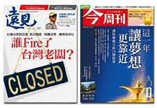 遠見12期+今周刊26期