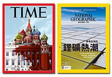 TIME36期+中文版《國家地理》12期