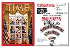 TIME36期+哈佛商業評論中文版12期