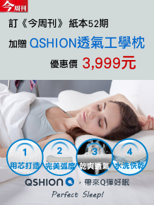 今周刊紙本52期+QSHION透氣工學枕(贈品)※續訂加4期