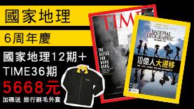 TIME36期+中文版《國家地理》12期週年慶+知識好禮2選1