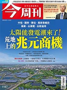 23週年慶 今周刊52期+送2020經典筆記本
