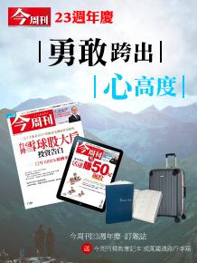 23週年慶 今周刊52期+送萬國通路行李箱