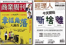 商業周刊  一年52期+經理人月刊一年12期