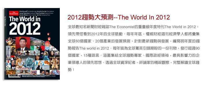 2012趨勢大預測-時代雜誌